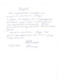 Отзыв о нашей работе советского и российского писателя Фазиля Искандера