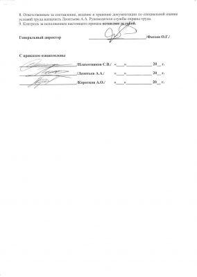 Приказ «Об организации и проведении специальной оценки условий труда» (стр.2)
