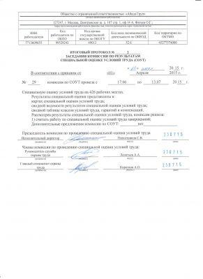 Итоговый протокол заседания комиссии по результатам специальной оценки условий труда